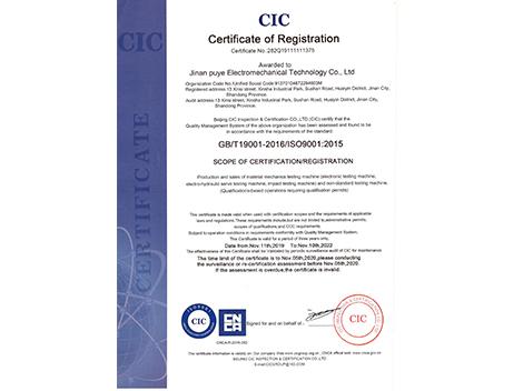 ISO體系英文