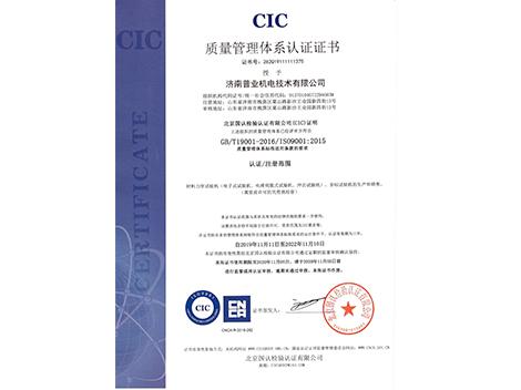 ISO體系中文