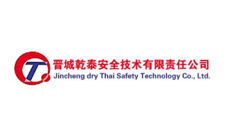 晉城乾泰安全技術有限責任公司